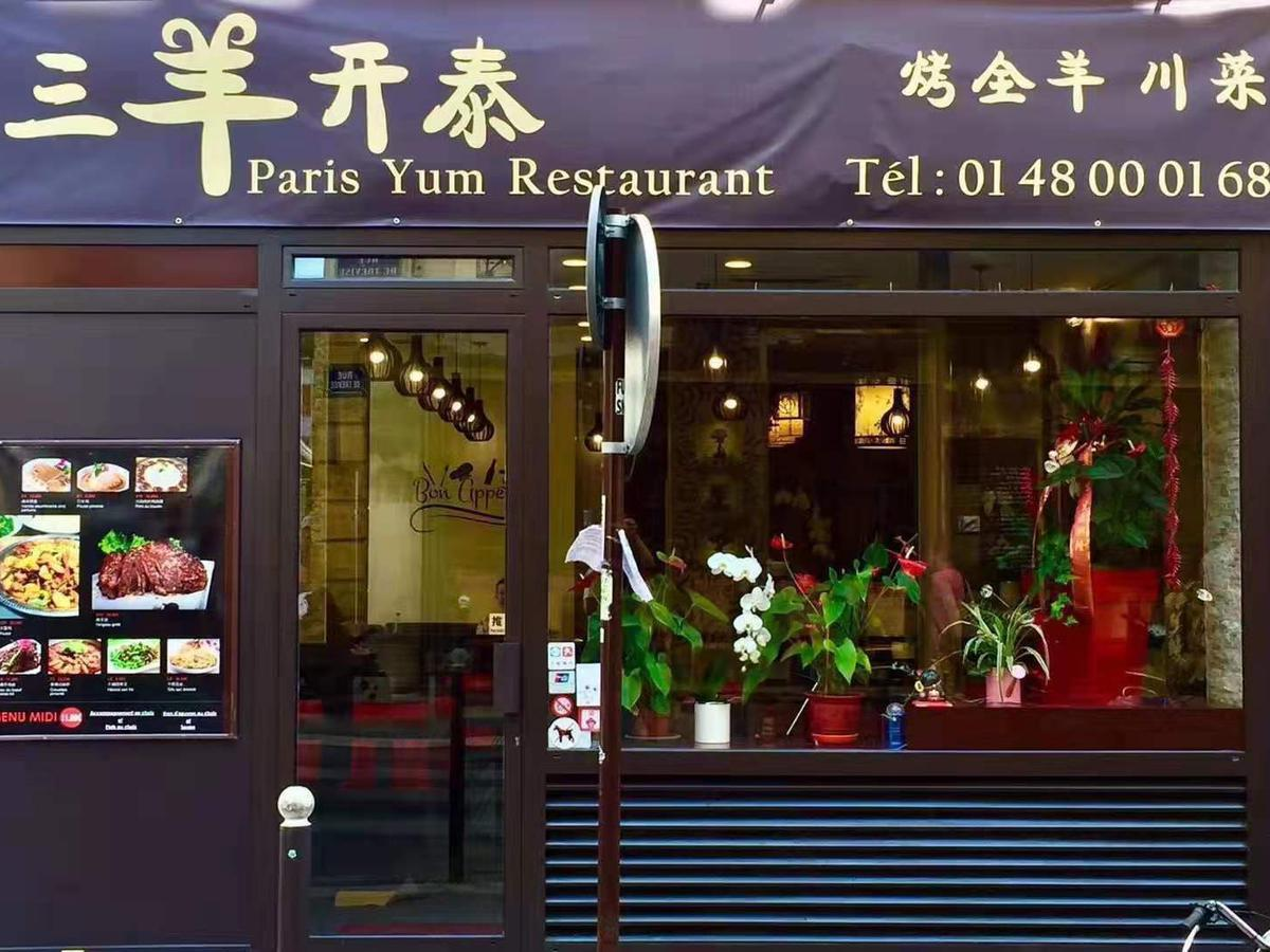 三羊开泰 Paris Yum Restaurant